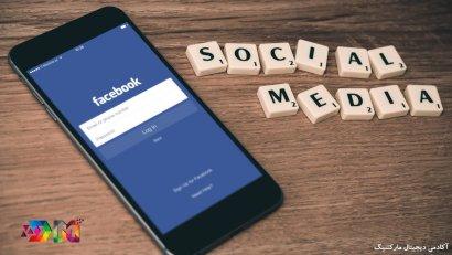 تبلیغات در شبکه های اجتماعی با فیسبوک