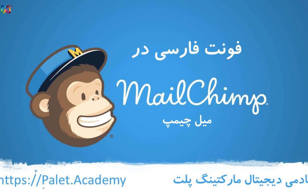 فونت فارسی در میل چیمپ | Mail chimp Farsi