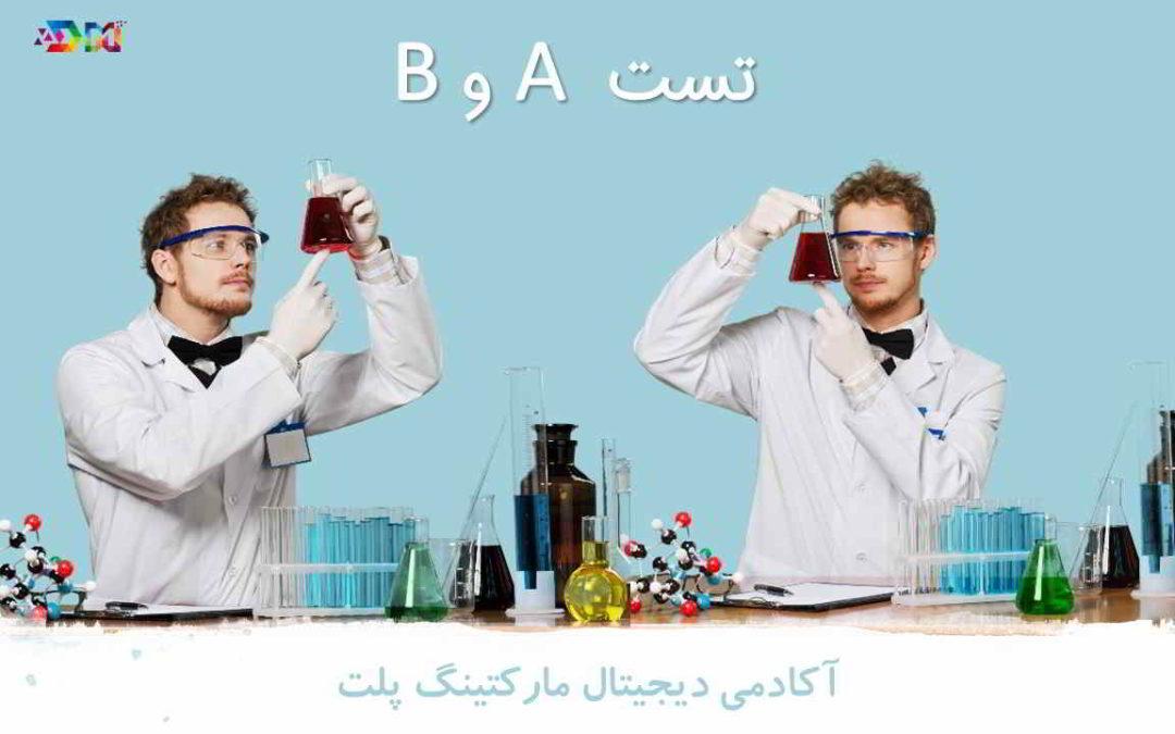 تست A و B | روز بیست و سوم