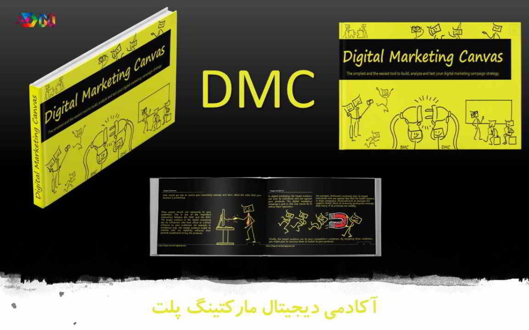 بوم مدل بازاریابی دیجیتال | روز بیست و نهم