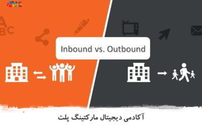 بازاریابی Inbound در مقابل Outbound | روز بیست و یکم