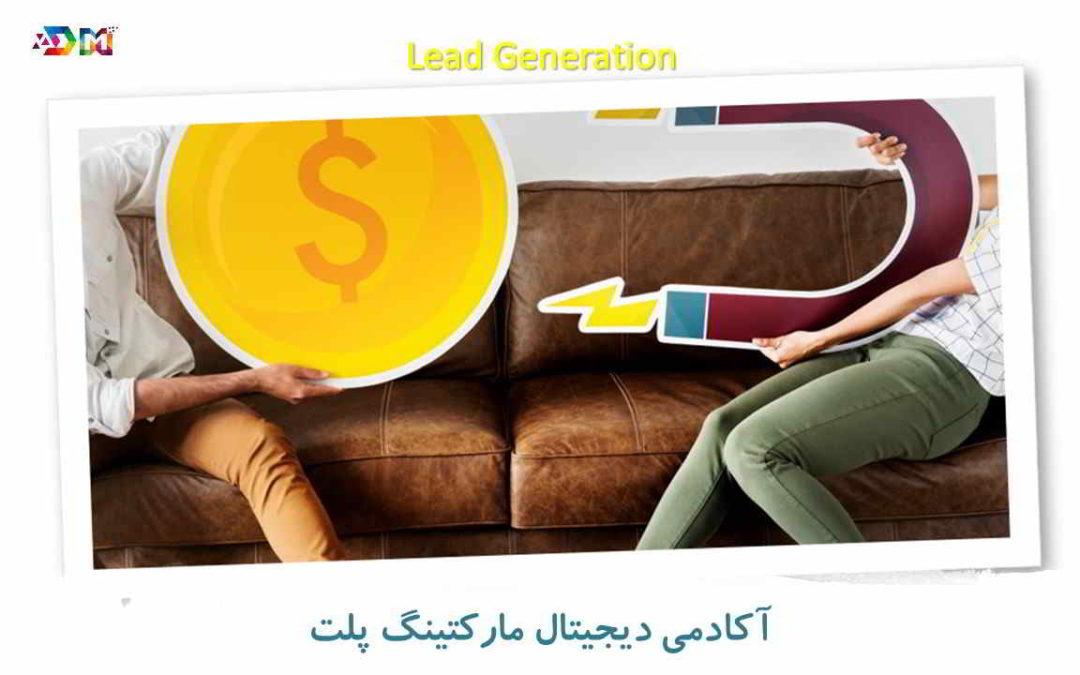 Lead Generation یعنی چه؟ | روز بیست و ششم