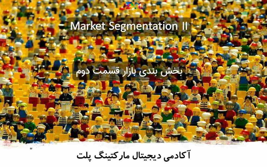 بخش بندی بازار قسمت دوم | روز پانزدهم