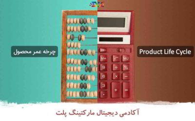 چرخه عمر محصول یا Product Life Cycle | روز هفتم
