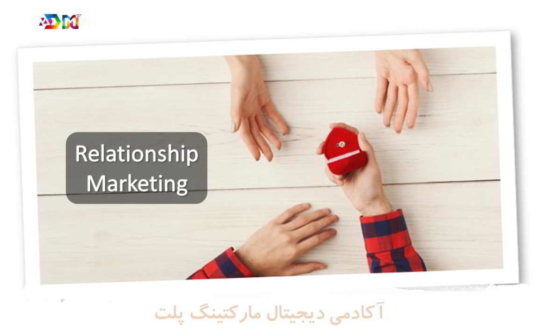 Relationship Marketing | روز بیستم