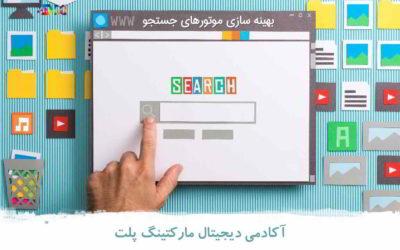بهینه سازی موتور های جستجو | روز بیست و پنجم