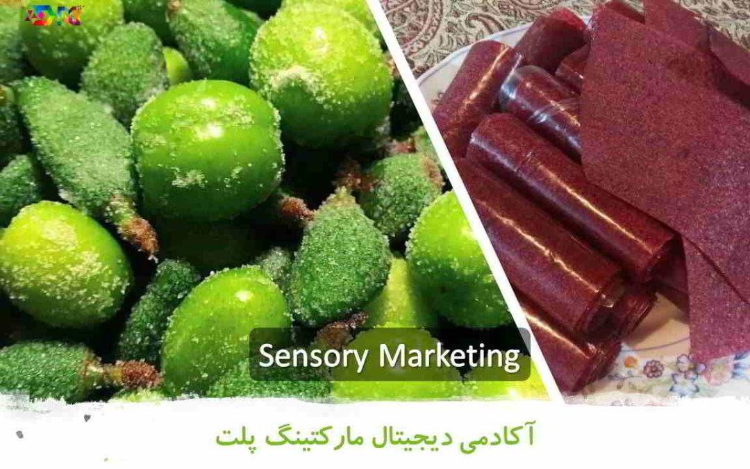 بازاریابی حسی یا Sensory Marketing | روز نوزدهم