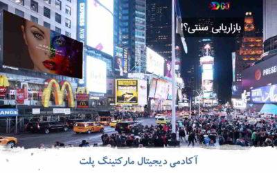بازاریابی سنتی | روز هفدهم
