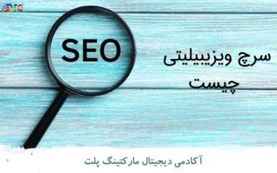 قابلیت جستجو یا Search Visibility چیست؟